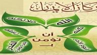تعريف الإسلام والإيمان
