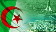 بحث عن الجزائر
