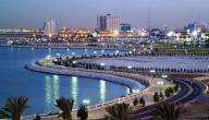 بحث عن مدينة جدة