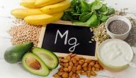 أسباب نقص المغنيسيوم في الجسم