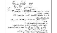 قانون الطاقة الحرارية
