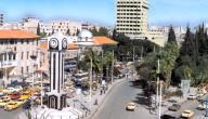 محافظة حمص السورية