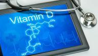 ما هي أسباب نقص فيتامين د