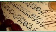 مفهوم العقيدة الإسلامية لغة واصطلاحاً