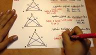 خواص المثلث متساوي الساقين