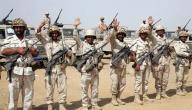 كم يبلغ عدد جنود الجيش السعودي