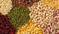 ما هي أنواع الحبوب والبقوليات