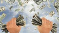 كيف تكون ثروة مالية