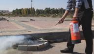 كيفية استخدام طفايات الحريق