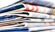 الصحف الإقتصادية