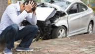مقالة عن حوادث السير