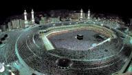 مقال عن مكة المكرمة