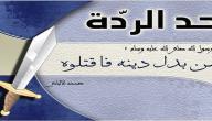 ما هو حكم المرتد في الاسلام