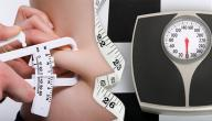 كيف يتم إنقاص الوزن
