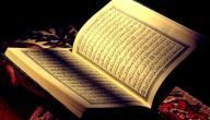مفاهيم خاطئة عن الإسلام