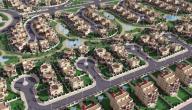 تعريف التوسع العمراني