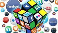 بحث حول وسائل الإعلام والتواصل الحديثة