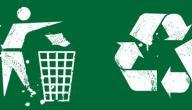 مفهوم إعادة التدوير