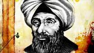 بحث عن عالم فيزيائي مسلم
