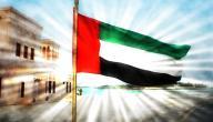 موضوع عن دولة الإمارات