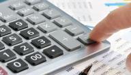 مفهوم النظام المحاسبي