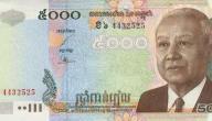 ما نوع العملة لمملكة كمبوديا