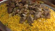 طريقة عمل مندي اللحم اليمني