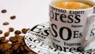 طريقة قهوة الإسبريسو