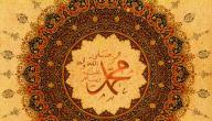 ماذا كان يعمل النبي محمد