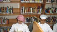 مفهوم المكتبة الإلكترونية