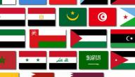 عدد أعضاء جامعة الدول العربية