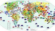 عدد دول العالم وعواصمها