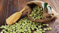 كيفية استخدام حبوب القهوة الخضراء للتنحيف