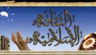 مقومات الثقافة الإسلامية