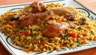 طريقة عمل مجبوس الدجاج البحريني