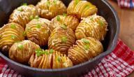 طريقة البطاطس المشوية