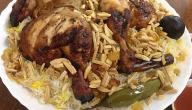 طريقة حنيذ الدجاج