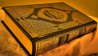 ما عدد السجدات في القرآن الكريم