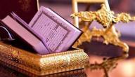 عدد الأنبياء المذكورين في القرآن الكريم