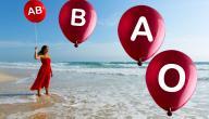 مميزات فصيلة الدم AB