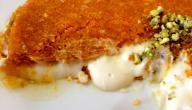 طريقة الكنافة بالجبن والقشطة