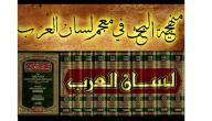 من هو صاحب معجم لسان العرب