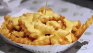 طريقة البطاطس المقلية بالجبن