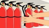 طريقة استعمال طفاية الحريق