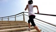 فوائد رياضة الدرج
