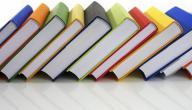 المراحل التعليمية