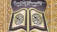 مفهوم التربية الإسلامية