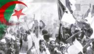 أسباب قيام الثورة الجزائرية