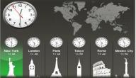 كيف يحسب فرق الزمن بين المدن