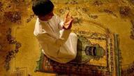 كيف أحبب أطفالي بالصلاة